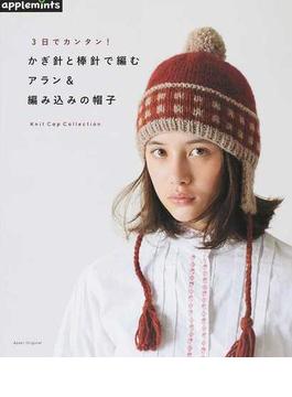 3日でカンタン!かぎ針と棒針で編むアラン&編み込みの帽子 Knit Cap Collection
