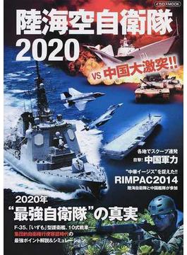 陸海空自衛隊2020vs中国大激突!!(イカロスMOOK)