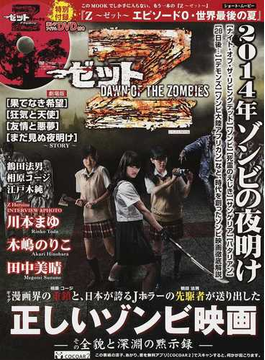 『Z』〜ゼット〜DAWN OF THE ZOMBIES