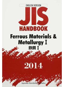 JISハンドブック 鉄鋼 英訳版 2014−1