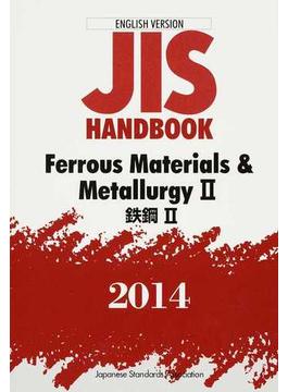 JISハンドブック 鉄鋼 英訳版 2014−2