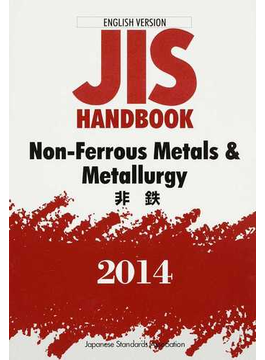 JISハンドブック 非鉄 英訳版 2014
