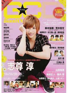 グッカム VOL.32(2014AUTUMN)(TOKYO NEWS MOOK)