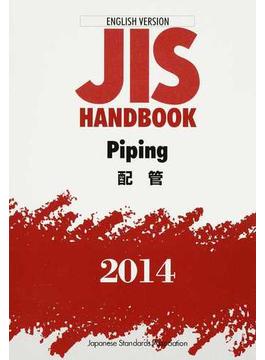 JISハンドブック 配管 英訳版 2014