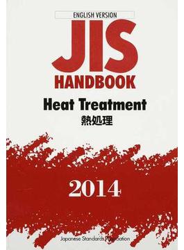 JISハンドブック 熱処理 英訳版 2014
