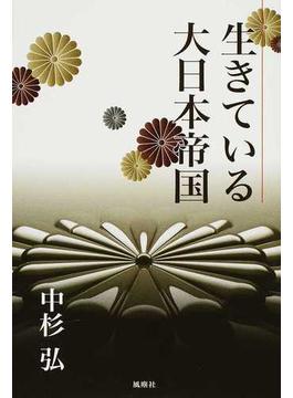 生きている大日本帝国