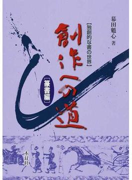 創作への道 独創的な書の世界 篆書編