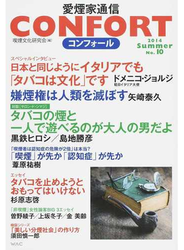 CONFORT 愛煙家通信 No.10(2014年夏号)