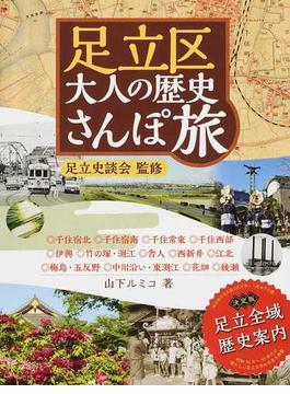 足立区大人の歴史さんぽ旅