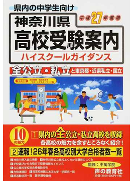 神奈川県高校受験案内 平成27年度用