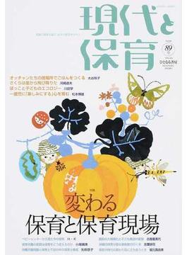 現代と保育 89号(2014July) 変わる保育と保育現場
