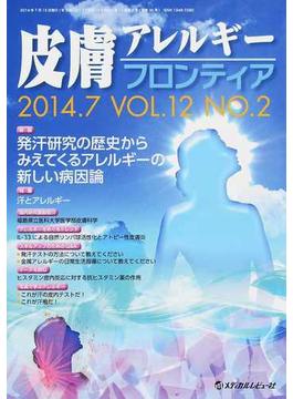 皮膚アレルギーフロンティア Vol.12No.2(2014.7) 特集「汗とアレルギー」