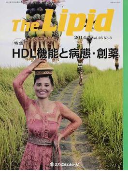 The Lipid Vol.25No.3(2014.7) 特集・HDL機能と病態・創薬
