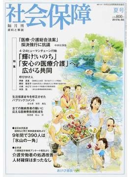 社会保障 資料と解説 No.455(2014夏号) 「輝け!いのち」「安心の医療介護」へ広がる共同