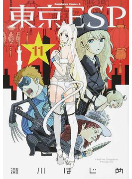 東京ESP 11 (角川コミックス・エース)(角川コミックス・エース)