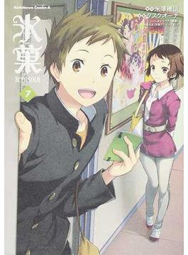 氷菓 7 (角川コミックス・エース)(角川コミックス・エース)