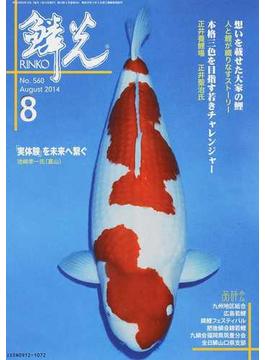 鱗光 2014−8 想いを載せた大家の鯉◆人と鯉が織りなすストーリー