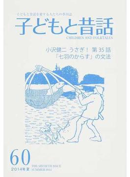 子どもと昔話 子どもと昔話を愛する人たちの季刊誌 60号(2014年夏) 連載うさぎ! 35