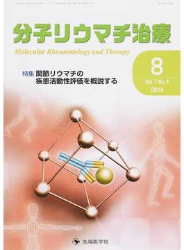 分子リウマチ治療 Vol.7No.3(2014−8) 特集関節リウマチの疾患活動性評価を概説する