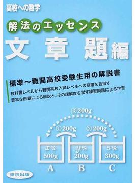 解法のエッセンス 高校への数学 文章題編