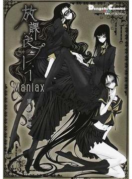 放課後プレイManiax (Dengeki Comics EX)(電撃コミックスEX)