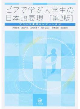 ピアで学ぶ大学生の日本語表現 プロセス重視のレポート作成 第2版