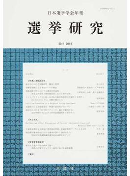 選挙研究 日本選挙学会年報 30−1(2014)