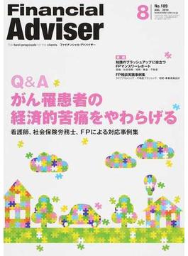 Financial Adviser 2014.8 Q&Aがん罹患者の経済的苦痛をやわらげる