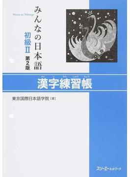 みんなの日本語初級Ⅱ漢字練習帳 第2版