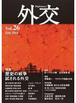 外交 Vol.26 特集歴史の戦争試される外交 特別企画中国膨張試される安全保障