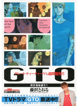 GTO 担任鬼塚誕生!! アンコール刊行! (講談社プラチナコミックス)