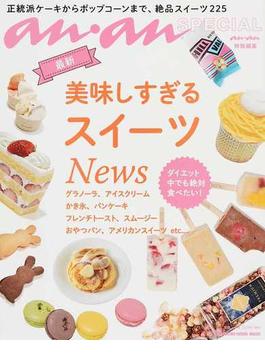 最新美味しすぎるスイーツNews(マガジンハウスムック)