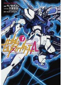 ガンダムビルドファイターズA(角川コミックス) 5巻セット(角川コミックス・エース)