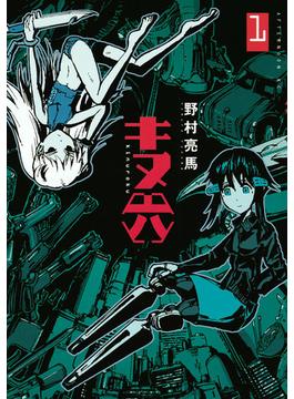 キヌ六(アフタヌーンKC) 2巻セット(アフタヌーンKC)