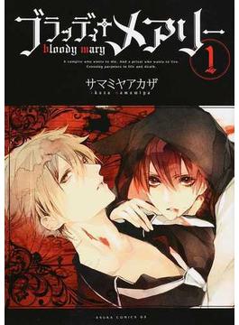 ブラッディ+メアリー(あすかコミックスDX) 10巻セット(あすかコミックスDX)