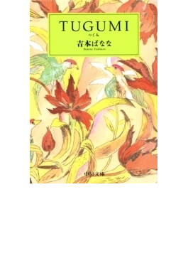 【キャンペーン特別価格】TUGUMI(中公文庫)