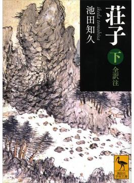 荘子 下 全訳注(講談社学術文庫)