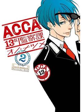 ACCA13区監察課2巻(ビッグガンガンコミックスSUPER)