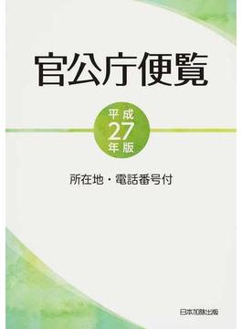 官公庁便覧 所在地・電話番号付 平成27年版