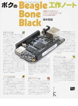 ボクのBeagleBone Black工作ノート 名刺サイズ32ビットハイパーマイコンボードをとことん使い倒す!