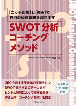SWOT分析コーチング・メソッド 2か月で独自の経営戦略が動きだす