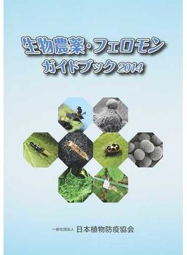 生物農薬・フェロモンガイドブック 2014