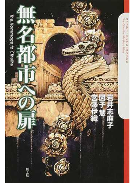 無名都市への扉(The Cthulhu Mythos Files)