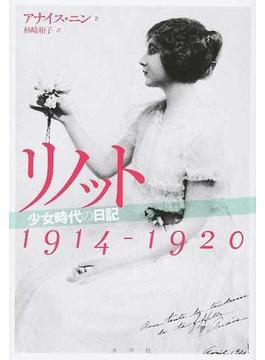 リノット 少女時代の日記1914−1920