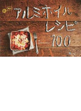 魔法のアルミホイルレシピ100