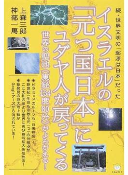 イスラエルの「元つ国日本」にユダヤ人が戻ってくる 世界文明の「起源は日本」だった 続 世界の聖地《東経134度80分》がよみがえる!