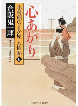 心あかり 書き下ろし長編時代小説(二見時代小説文庫)