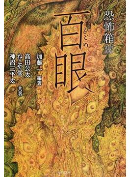 百眼(竹書房文庫)