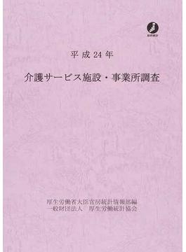 介護サービス施設・事業所調査 平成24年