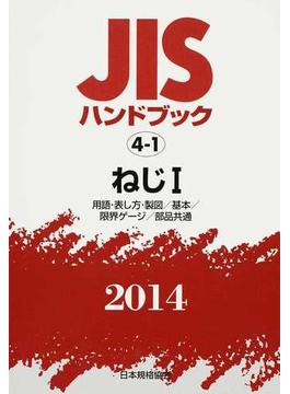 JISハンドブック ねじ 2014−1 用語・表し方・製図/基本/限界ゲージ/部品共通